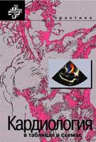 Название: Кардиология в таблицах и схемах Категория.  Автор книги: Фрид М., Грайнс С. Год выпуска: 1997 Формат: DOC...